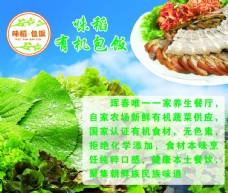 绿色健康有机包饭