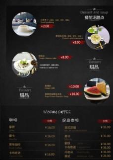 甜品菜单 黑色菜单 西式菜单