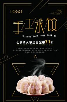 餃子節日促銷海報