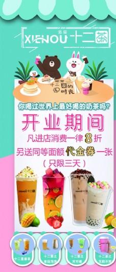奶茶店  海报
