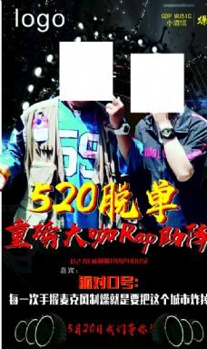 520脱单摇滚海报