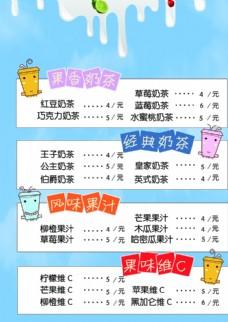 奶茶饮品价目表