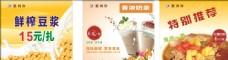 豆浆奶茶冰粉价目海报
