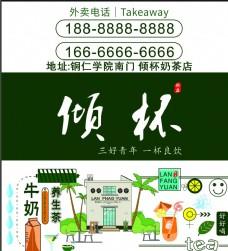 小清新名片简约菜单绿色奶茶饮品