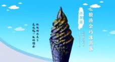 冰淇淋 海报