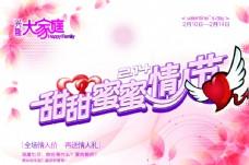 甜甜蜜蜜情人节浪漫海报