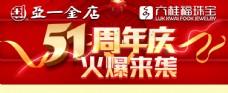 珠宝金店周年庆活动宣传画面