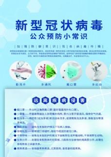 预防新型冠状病毒 肺炎