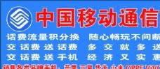 中国移动牌子