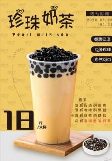 珍珠奶茶海报分层素材矢量效果图