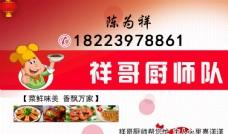 祥哥厨师名片正面.psd