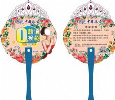 中国珠宝广告扇