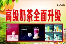 奶茶店升级海报