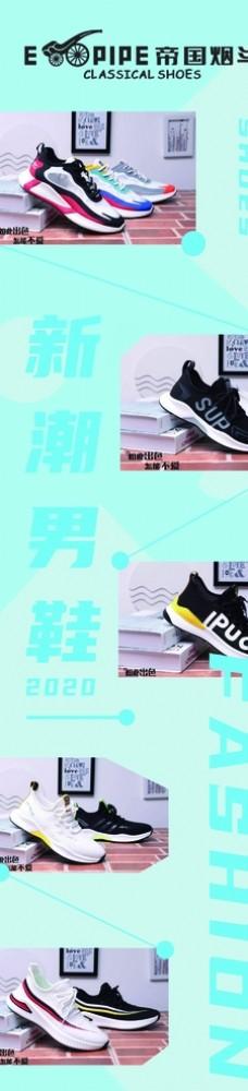 帝国烟斗男鞋2020