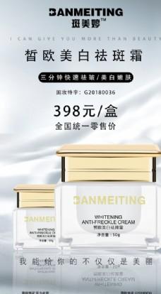 祛斑美白产品海报