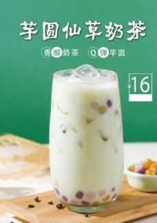 芋圆仙草奶茶