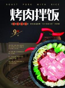 简约烤肉拌饭海报