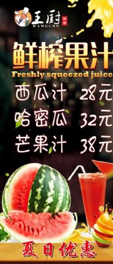 鲜榨果汁展架