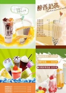 奶茶饮料果汁新鲜冷饮