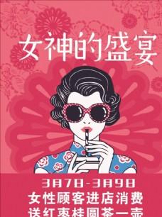 38 妇女节 女神节 海报设计