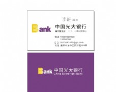 光大银行名片模板