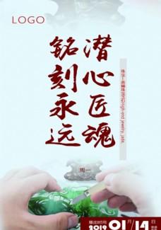 珠宝玉石海报