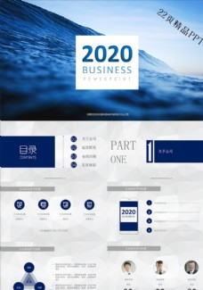 2020高端商务风格模板