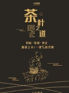 茶叶之道海报设计