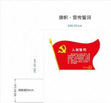 党建文化旗帜宣传誓词