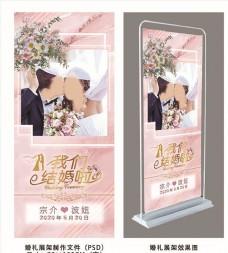 粉色婚禮展架