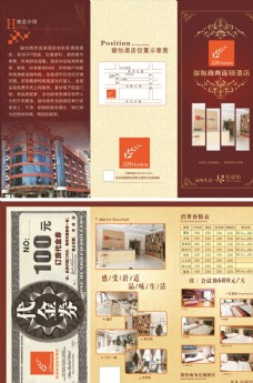 酒店三折页