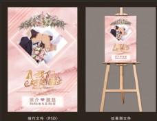 粉色婚禮簽到處木畫架立牌畫面