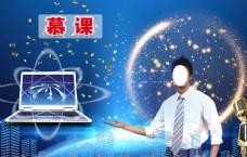 慕课 老师 计算机 蓝色背景