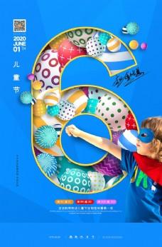 六一儿童节平面设计 海报设计