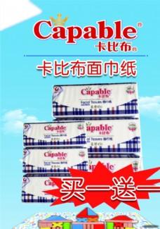 卡比布面巾紙