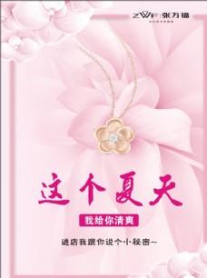 张万福珠宝海报 背景位图