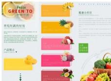 蔬果三折页