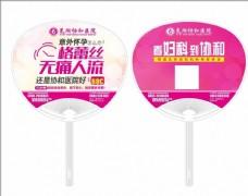 芜湖协和医院大团扇 广告扇