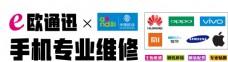 手机通讯 e欧通讯 中国移动