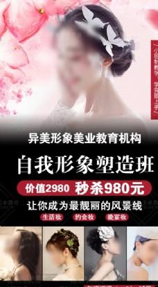 化妆培训 培训广告