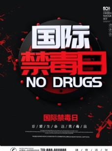國際禁毒日