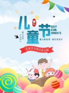 儿童节促销海报设计PSD素材