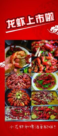 红色小龙虾展板