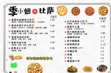 比薩菜單 榴蓮披薩 牛肉披薩