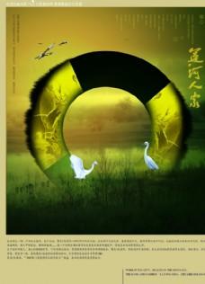 中國風  山水