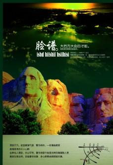 雕像  地产广告