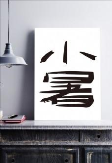 小暑艺术字设计毛笔字