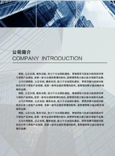 蓝色企业商务大气简约画册封面