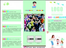 儿童幼儿托班培训宣传招生折页