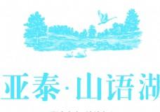 亚泰 山语湖 标志